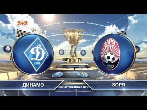Динамо - Зоря - 3:2. Відео матчу