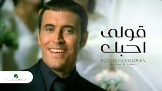 Kadim Al Saher ... Qoulee Ouhibbouka  - Video Clip   كاظم الساهر ... قولى احبك - فيديو كليب