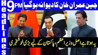 Pakistan and China sign 15 agreements | Headlines & Bulletin 9 PM | 3 November 2018 | Dunya News