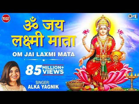 Om Jai Laxmi Mata By Alka Yagnik - Lakshmi Mata Aarti video