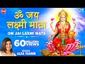 Download Om Jai Laxmi Mata Aarti by Alka Yagnik - Lakshmi Mata Aarti MP3 song and Music Video