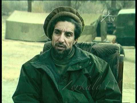Ахмад Шах Масуд. Последнее интервью лидера Афганистана