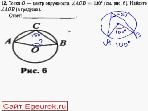 Видеоурок гиа по математике 9 класс: дана окружность, найти центральный угол.