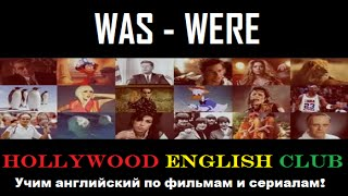 Learn WAS-WERE through Movies and TV ENG-RUS www.english-challenge.ru