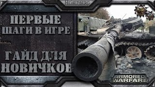 Делаем первые шаги в Armored Warfare (классы, интерфейс,гайд,обзор)