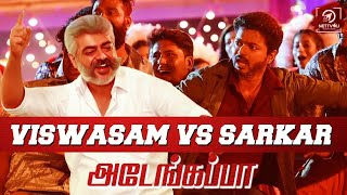Sarkar And Viswsam similarities | Thalapathy | Thala | Petta | Viswsam