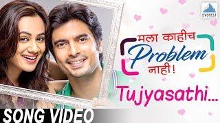 Tujyasathi Song Mala Kahich Problem Nahi | New Marathi Songs 2017 | Spruha, Gashmeer