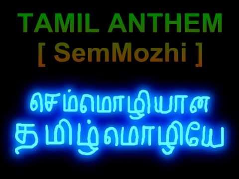 TAMIL ANTHEM  SemMozhi yaana Tamizh Mozhiyaam   IE  Sketch...