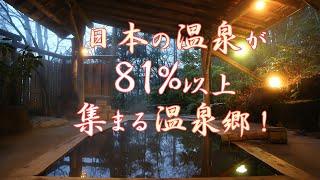 【日本の温泉】日本の温泉が81%以上集まる温泉郷って!?【鳴子温泉郷】