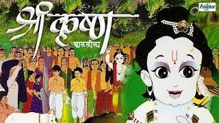 Krishna Aur Kans - Krishna Vol 2  Full Animated Movie ( Hindi )