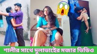শালী দুলাভাইয়ের সেরা মজার ভিডিও | চরম হাঁসির ভিডিও | Best Funny Comedy Video 2018