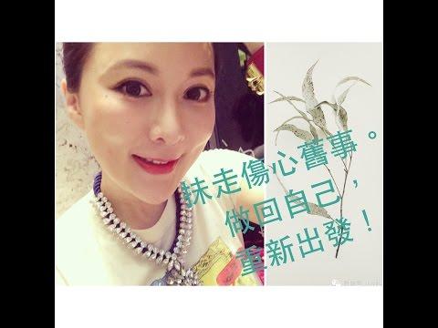 ♛[QQ 真我演出] 為失戀港女發聲!