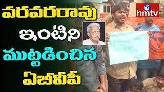ABVP Activists Protest At Varavara Rao House  - hmtv - netivaarthalu.com