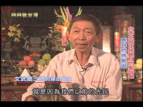 台灣-拜拜愛台灣-20120805 3/5 台南土城正統鹿耳門聖母廟 佛祖大士