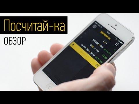 Обзор голосового калькулятора Посчитай-ка для iPhone | UiP