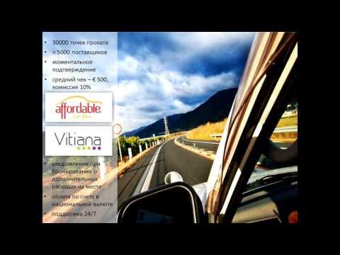 "Запись вебинара ""Прокат авто: заказ услуги, увеличение чека, планирование маршрута"""