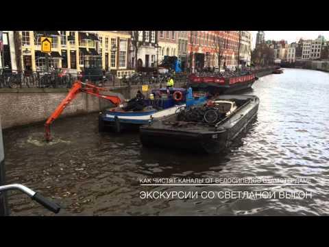 Велосипеды и каналы Амстердама