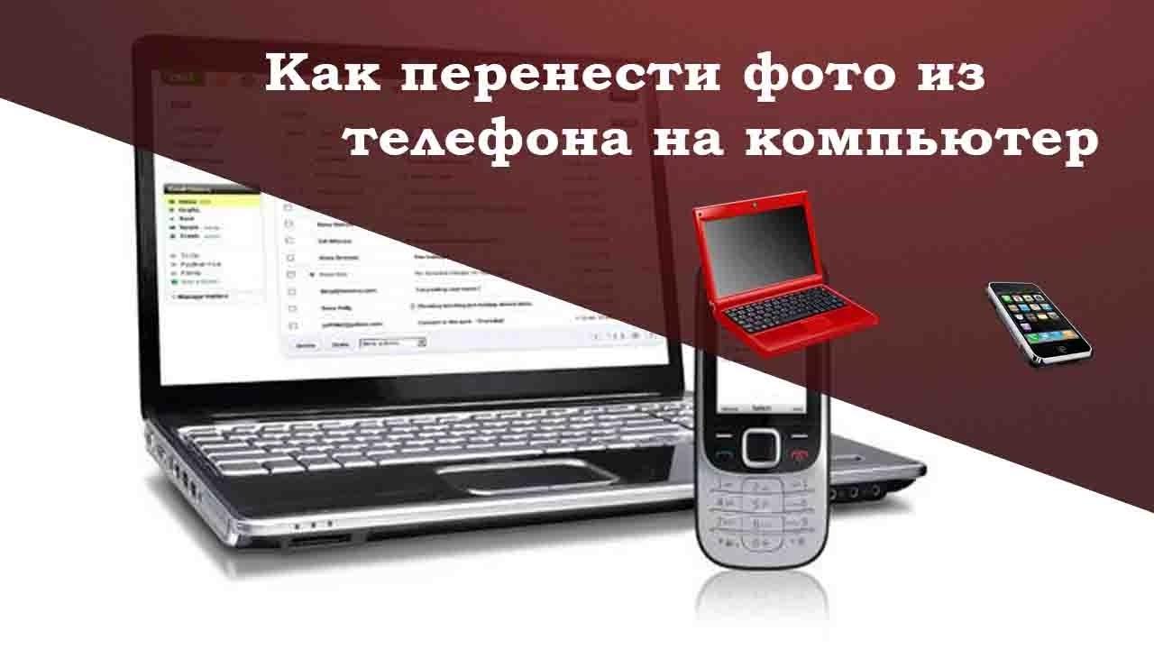 Как с телефона в компьютер перенести