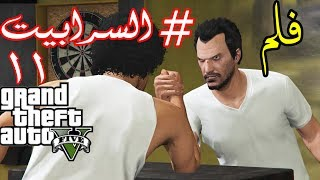 فلم قراند #السرابيت 11 حب اخت خويه وتورط مع حرامي GTA V MOVIE
