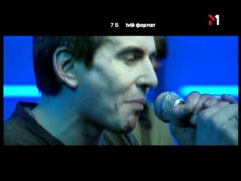 7Б - Влюбленные Дети (Live @ М1, 2003)