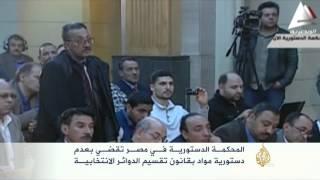حكم بعدم دستورية مادة انتخابية في مصر