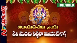 History and Significance Of Dussehra Festival in India | Story Board | NTV