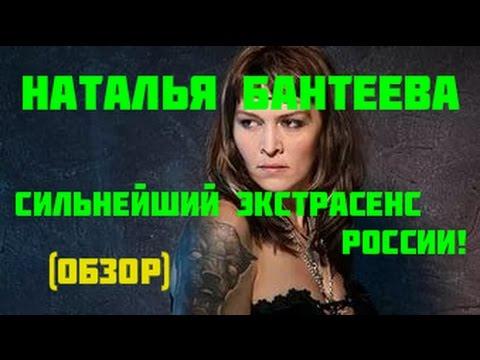 Экстрасенс Влад Деймос о Наталье Бантеевой! (Обзор)