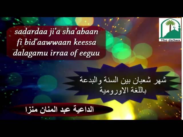 شهر شعبان بين السنة والبدعة  باللغة الاورومية sadardaa ji'a sha'abaan