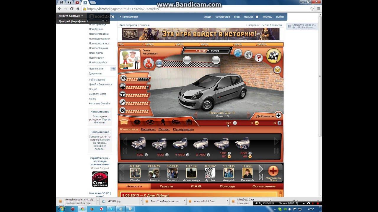 Как взломать лигу скорости вконтакте через Artmoney смотреть видео онлайн.