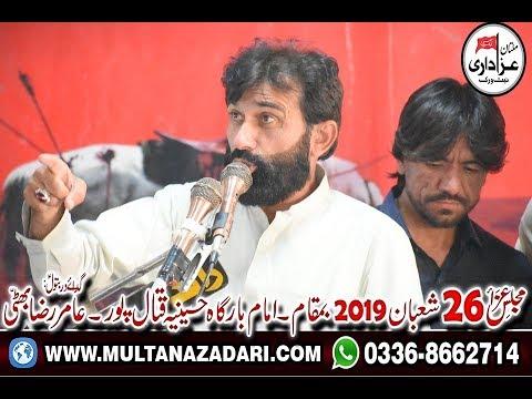Zakir Syed Ali Raza Shah I Majlis 26 Shaban 2019 I ImamBargah Hussainia Qatal Pur