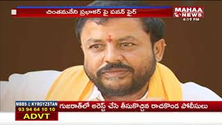 Many Cases Had Filed On MLA Chintamaneni Prabhakar Says Janasena Chief Pawankalyan | Mahaa news