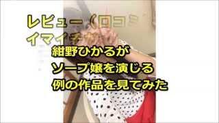 紺野ひかる動画[5]