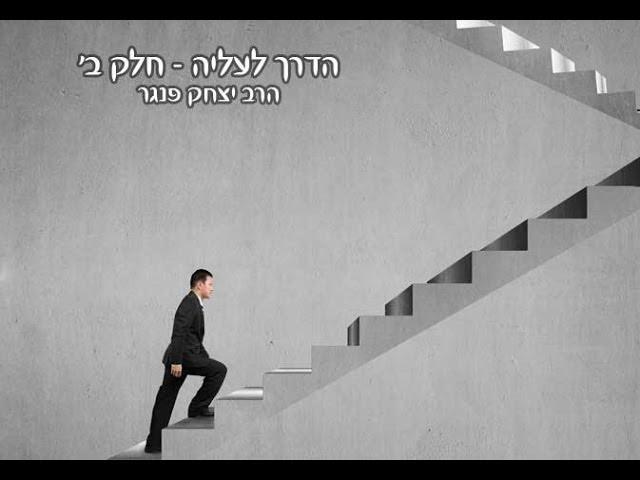 הרב יצחק פנגר - הדרך לעליה, חלק ב'.