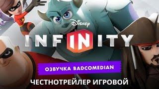Самый честный трейлер - Disney Infinity