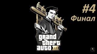 Прохождение GTA 3 [#4] [Финал]