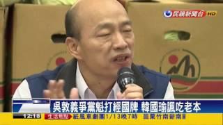 韓國瑜攜高麗菜宣布參選國民黨黨魁