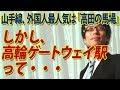 山手線新駅、駅名が『高輪ゲートウェイ』って・・・|竹田恒泰チャンネル2