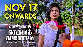 En Aaloda Seruppa Kaanom Releasing on Nov 17th | Anandhi, Thamizh | Jagannaath