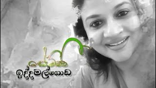 Salmal Yaya - (2020-02-12) | ITN