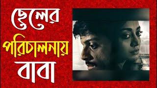 Raian | Bangla Movie | Raian | Orsha | News | Part 01- Jamuna TV