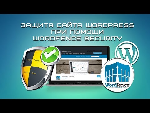 Защита сайта WordPress при помощи Wordfence Security
