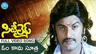 Om Kaama Sutra Video Song || City Life Movie Songs || Venu Madhav, Koutilya || Pratap Vidyasagar