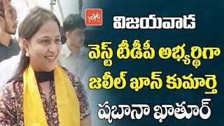 MLA Jaleel Khan's Daughter Shabana Khatur Contest From Vijayawada West | Chandrababu | AP
