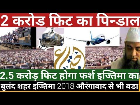 Buland shahr ijtima 2018 complete details
