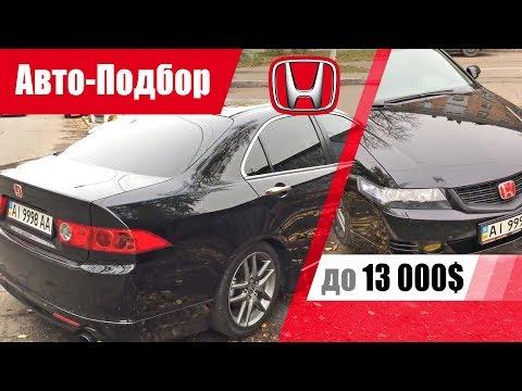 #Подбор UA Kiev. Подержанный автомобиль до 13000$. Honda Accord (CL-7).