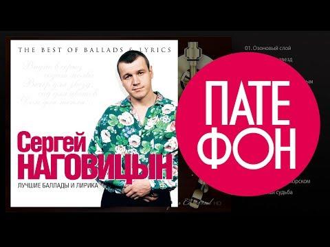 Сергей Наговицын - Лучшие баллады и лирика (Весь альбом) 2011 / FULL HD