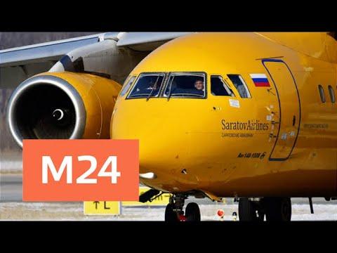 Специальный репортаж: Саратов 703. Что стало причиной авиакатастрофы в Подмосковье