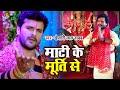 Maati Ke Murti Se | Mai MaiharWali | Khesari Lal | Priyanka Singh MP3