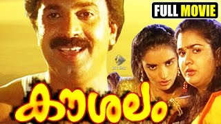 കൗശലം | Malayalam Full Movie |  Comedy | Actor Siddique Malayalam Romantic Movie