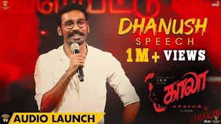 Dhanush speech at Kaala Audio Launch | Rajinikanth | Pa Ranjith | Santhosh Narayanan
